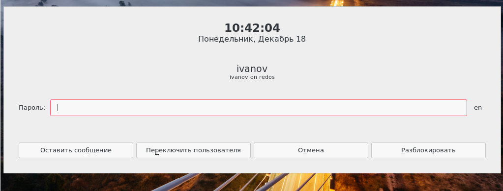 Повторная аутентификация после блокировки пользователя